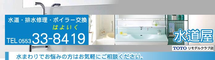 水道・排水修理/ボイラー交換 山梨県水道屋 0553-33-8419